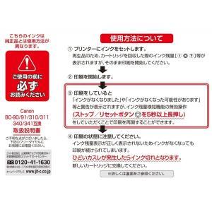 キヤノン インク Canon プリンターインク BC-340 ブラック対応ジットリサイクルインクカートリッジ Canon C340BS|jit|08
