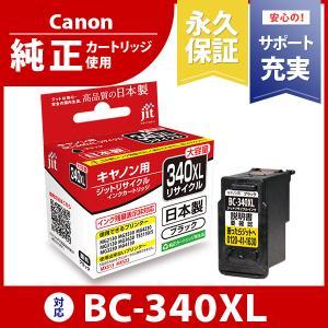 キヤノン インク Canon プリンターインク BC-340XL(大容量)ブラック対応ジットリサイクルインクカートリッジ Canon C340BXLS|jit