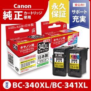 [CB対象]キヤノン インク Canon プリンター BC-340XL / BC-341XL(大容量) ブラック/カラー対応ジットリサイクルインクカートリッジ  C340BXLS C341CXLS