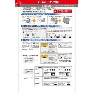 キヤノン インク Canon プリンターインク BC-340XL(大容量)ブラック対応ジットリサイクルインクカートリッジ Canon C340BXLS|jit|07
