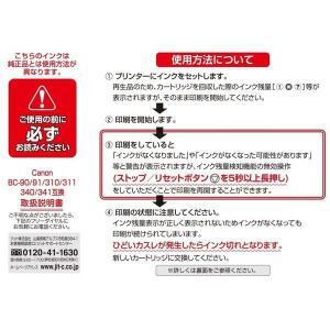 キヤノン インク Canon プリンターインク BC-340XL(大容量)ブラック対応ジットリサイクルインクカートリッジ Canon C340BXLS|jit|09