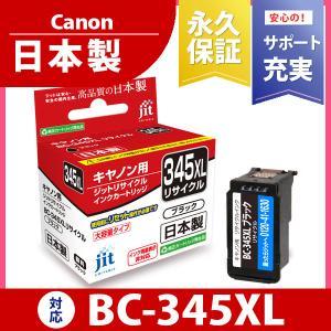 キヤノン Canon BC-345BXL対応 ジットリサイクル インクカートリッジ C345XL【定...