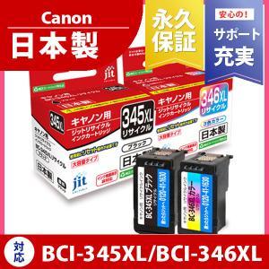 キヤノン Canon BC-345BXL BC-346XL対応 セット ジットリサイクル インクカー...