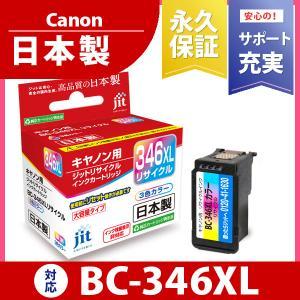 キヤノン Canon BC-346XL対応 ジットリサイクル インクカートリッジ C346CXL【定...