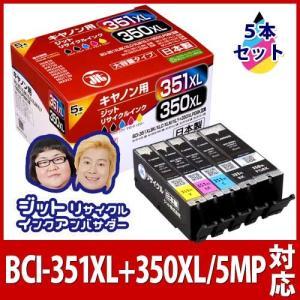 キヤノン インク プリンターインク BCI-351XL+350XL/5MP 5色マルチパック(大容量)対応  リサイクル インクカートリッジ インク C3503515PXL|jit