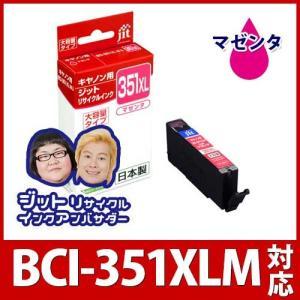キヤノン インク Canon BCI-351XLM(大容量)...