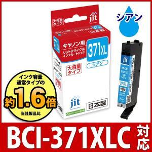 キヤノン インク Canon プリンターインク BCI-37...