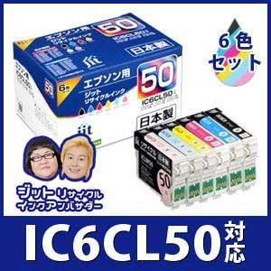 エプソン インク EPSON プリンターインク IC6CL50 6色パック対応   インクカートリッジ ジットリサイクル インク  E506PZ ふうせん|jit