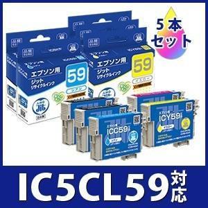 エプソン インク EPSON プリンターインク IC5CL59 5本パック対応   インクカートリッジ ジットリサイクル インク  E595P クマ|jit