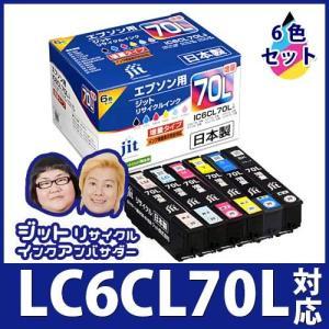 エプソン インク EPSON プリンターインク IC6CL70L 6色パック(増量)対応   インクカートリッジ ジットリサイクル インク  E70L6P さくらんぼ|jit