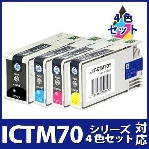 エプソン インク ICTM70B-S/ICTM70C-S/ICTM70M-S/ICTM70Y-S 対応 リサイクル インクカートリッジ EPSON 4色セット ETM704P|jit