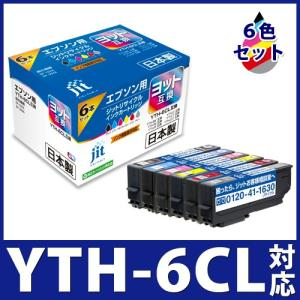 エプソン ヨット インク EPSON プリンターインク YTH-6CL 6色パック対応   インクカートリッジ ジットリサイクルインク EYTH6P|jit
