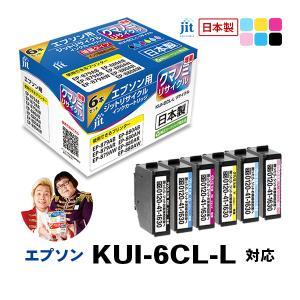 エプソン インク EPSON プリンターインク KUI-6CL-L 6色パック対応 クマノミ インクカートリッジ ジットリサイクルインク EKUIL6P|jit