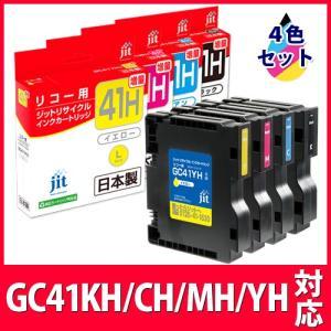 リコー RICOH SGカートリッジ GC41KH/CH/MH/YH 4色セット Lサイズ対応 ジットリサイクルインクカートリッジ 日本製 R41H4P|jit