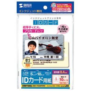 インクジェット用IDカード(穴なし)サンワサプライ【JP-ID03】