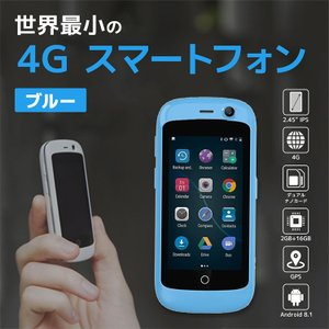 Unihertz Jelly Pro ブルー 世界最小の4Gスマートフォン 2GBのRAMと16GB...
