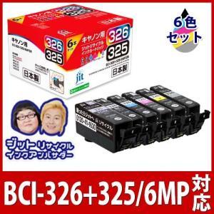 キヤノン インク Canon プリンターインク BCI-326+325/6MP 6色マルチパック対応  リサイクル インクカートリッジ インク KC3266P|jit