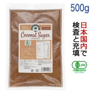 □商 品:有機 ココナッツシュガー ナチュラル □内容量:500g □原材料:有機ココヤシ花序液、有...