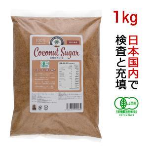 □商 品:有機 ココナッツシュガー ナチュラル(organic coconut sugar) □内容...