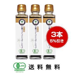無糖ヨーグルト用シロップ 有機JAS オーガニック ココナッツシュガーシロップ ネクター 200g 3本セット|jitacollection