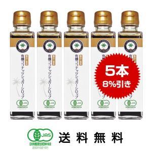 無糖ヨーグルト用シロップ 有機JAS オーガニック ココナッツシュガーシロップ ネクター 200g 5本セット|jitacollection