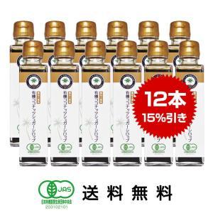 無糖ヨーグルト用シロップ 有機JAS オーガニック ココナッツシュガーシロップ ネクター 200g 12本セット|jitacollection