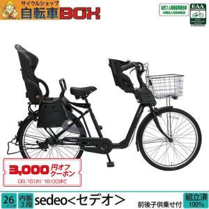 子供乗せ自転車 完全組立 セデオ 26インチ 3段変速 前後チャイルドシート付き 3人乗り対応 Pro-vocatio|jitensha-box