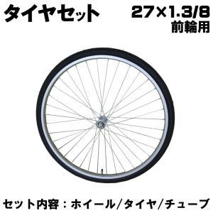 自転車 タイヤセット 27インチ 前 ホイール チューブセット 一般車用 アルミリム 前輪 修理 車輪|jitensha-box