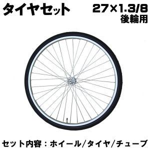 自転車 タイヤセット 27インチ 後 ホイール チューブセット 一般車用 アルミリム 後輪 修理 車輪|jitensha-box