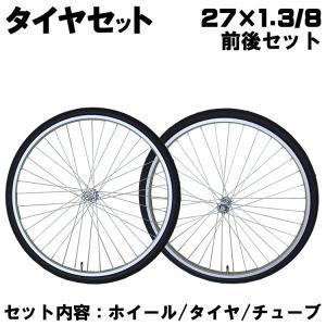 自転車 タイヤセット 27インチ 前後 ホイール チューブセット 一般車用 アルミリム 前後輪 修理 車輪|jitensha-box