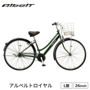 自転車 シティサイクル 完全組立 アルベルトロイヤルL型26 ブリヂストン 内装5段 通学 通勤 ar65l1|jitensha-box