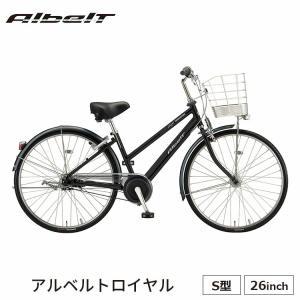 自転車 シティサイクル 完全組立 アルベルトロイヤルS型26 ブリヂストン 内装5段 通学 通勤 ar65s1|jitensha-box