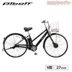 電動アシスト自転車 完全組立 アルベルトe ブリヂストン S型 27インチ 2021 AS7B41|jitensha-box