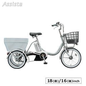 電動アシスト自転車 三輪車 完全組立 アシスタワゴン ブリヂストン 18インチ 16インチ 2021 aw1c31 jitensha-box