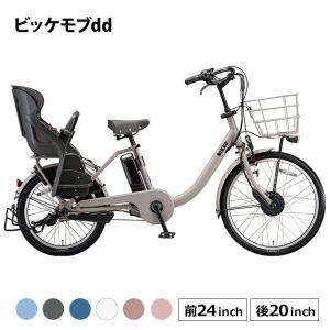 全色在庫あり 電動アシスト自転車 完全組立 ビッケモブdd 後ろチャイルドシート付きブリヂストン 20インチ 24インチ|jitensha-box