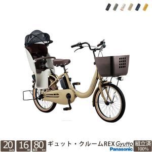 電動アシスト自転車 完全組立 ギュットクルームREX パナソニック 20インチ 後ろチャイルドシート付き jitensha-box