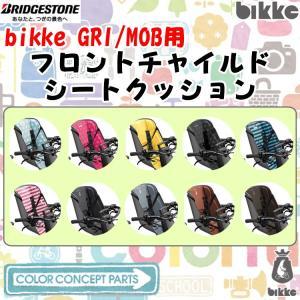 【自転車と同時購入専用】自転車 ビッケ チャイルドシートクッション 前 ブリヂストン bikke|jitensha-box