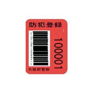【自転車と同時購入専用】防犯登録 店頭受取の場合は店舗にてご加入下さいませ|jitensha-box