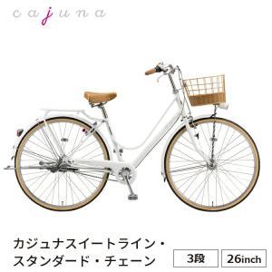 自転車 シティサイクル 完全組立 カジュナスイートライン26 スタンダード チェーン ブリヂストン 内装3段 通学 通勤 cs63t1|jitensha-box