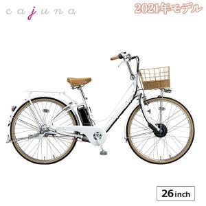電動アシスト自転車 完全組立 カジュナe スイートライン ブリヂストン 26インチ 2021 cs6b41|jitensha-box