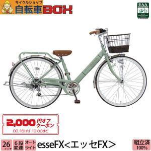 子供用自転車 完全組立 エッセFX 26インチ 6段変速 オートライト BAA Pro-vocatio モデル|jitensha-box