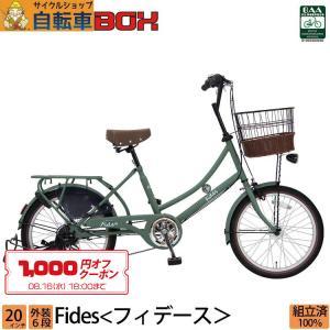 自転車 おしゃれ 小径車 完全組立 Pro-vocatio フィデース 20インチ 6段変速 LEDオートライト BAA|jitensha-box