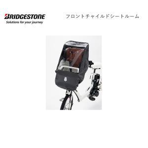 自転車 bikke フロントチャイルドシートルーム ポーラー用 ブリヂストン jitensha-box