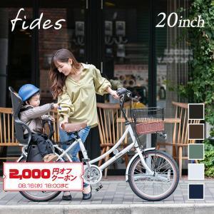 子供乗せ自転車 完全組立 おしゃれ Pro-vocatio フィデース 20インチ 6段変速 後ろチャイルドシート付き OGK LEDオートライト|jitensha-box