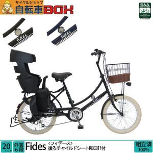子供乗せ自転車 完全組立 おしゃれ Pro-vocatio フィデース 限定モデル 20インチ6段変速 後ろチャイルドシート付き グランディア|jitensha-box
