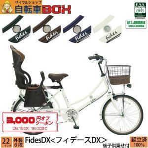 子供乗せ自転車 完全組立 おしゃれ Pro-vocatio フィデースDX 22インチ 6段変速 後ろチャイルドシート付き 3人乗り対応 入園|jitensha-box
