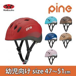 子供用ヘルメット PINE パイン 47〜51cm OGK 調整可能 おしゃれ 幼児 キッズ シンプル|jitensha-box