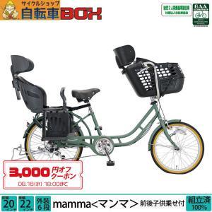子供乗せ自転車 完全組立 マンマ 前20インチ 後22インチ 6段変速 前後チャイルドシート OGK 3人乗り対応 Pro-vocatio|jitensha-box