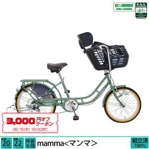子供乗せ自転車 完全組立 マンマ 前20インチ 後22インチ 6段変速 前チャイルドシート付き 3人乗り対応 Pro-vocatio|jitensha-box