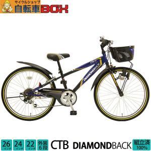 子供用自転車 完全組立 ダイヤモンドバック 26インチ 24インチ 22インチ 6段変速 CTB 男の子|jitensha-box